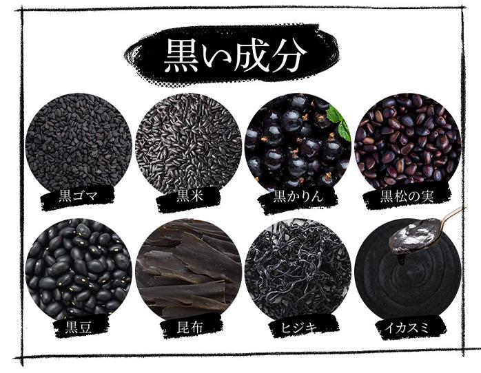 黒い成分、黒ごま、黒米、黒かりん、黒松の実、黒豆、昆布、ヒジキ、イカスミ
